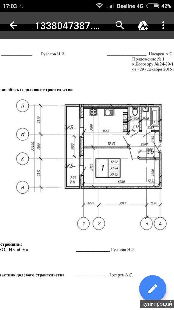 1-к квартира, 39 м2, 3/8 эт.