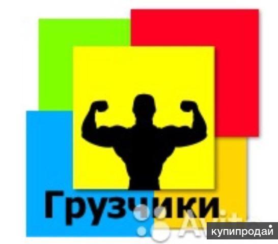 Услуги грузчиков в Н.Новгороде.