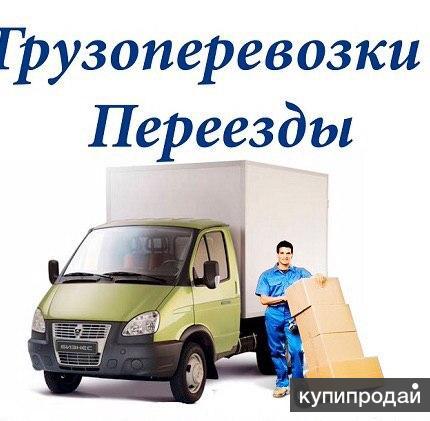 Профессиональные аккуратные грузчики и транспорт