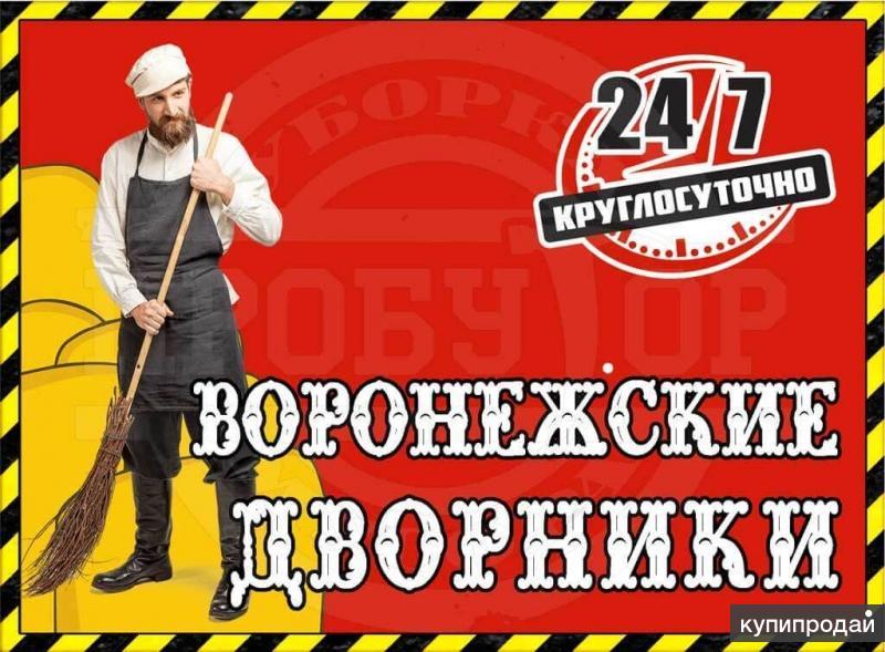 Услуги дворников в Воронеже, Очистка тротуаров, Ручная уборка
