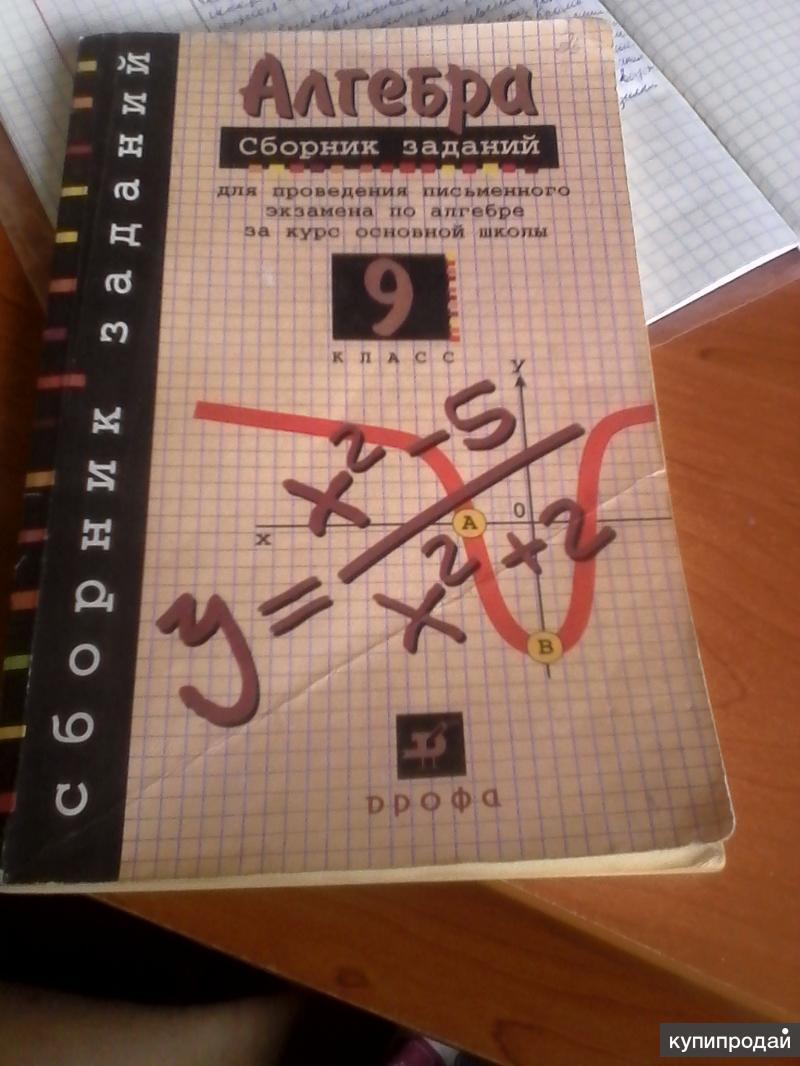 Задачник По Алгебре 9 Класс Экзамены