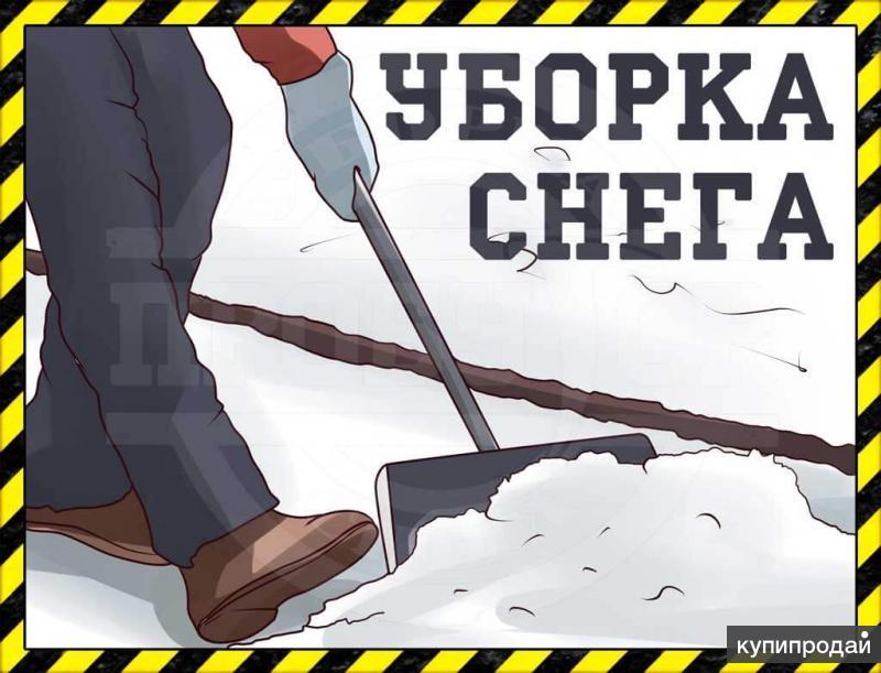 Ручная чистка, уборка, погрузка и вывоз снега в Курске