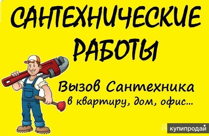 СВАРКА-САНТЕХНИКА-ЭЛЕКТРИКА!