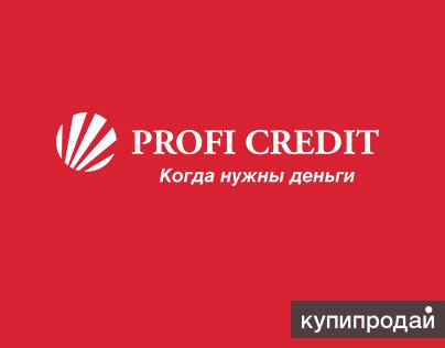Семейное кредитование на выгодных условиях.