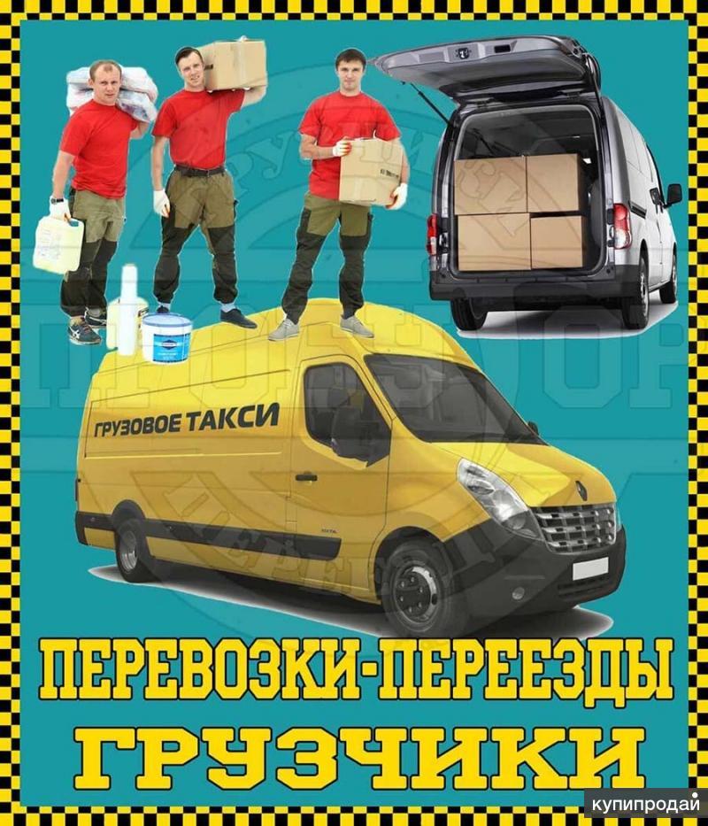 Доставка стройматериалов. Грузовое такси с грузчиками в Белгороде