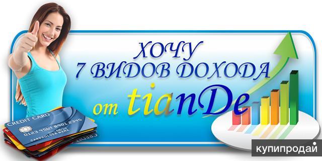 Ведется набор сотрудников в международную космецефтическую компанию  ТианДе