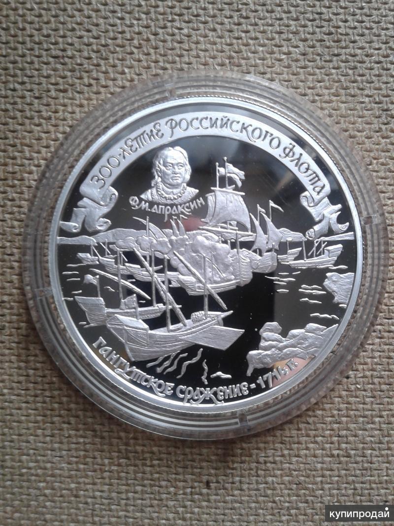 Монеты серебрянные 300-летие российского флота