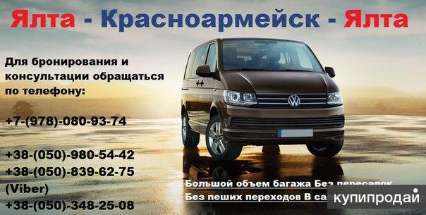 Крым-Покровск Комфортабельные пассажирские перевозки