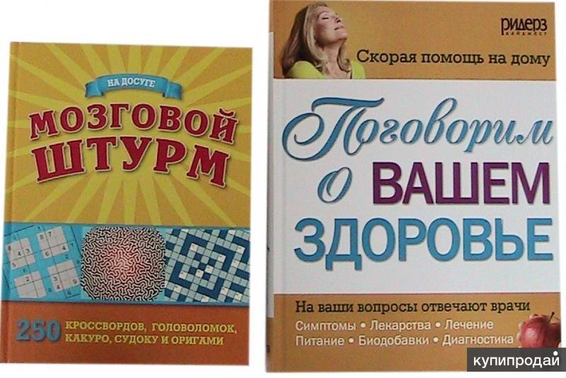 книги о здоровье, силе, красоте