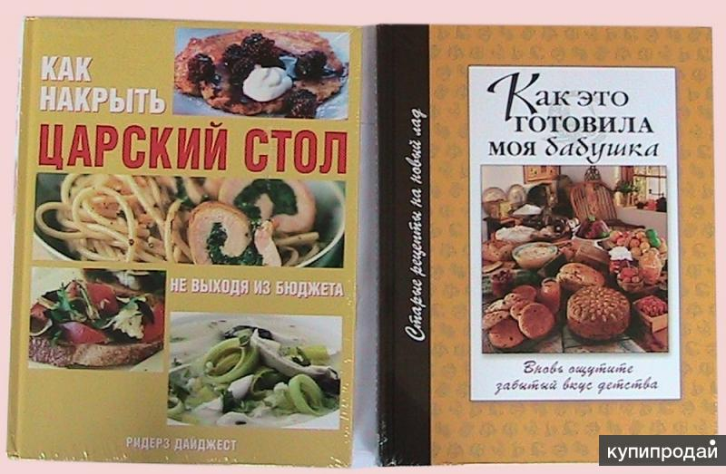 кулинарная книга занятого человека и другие подобные книги