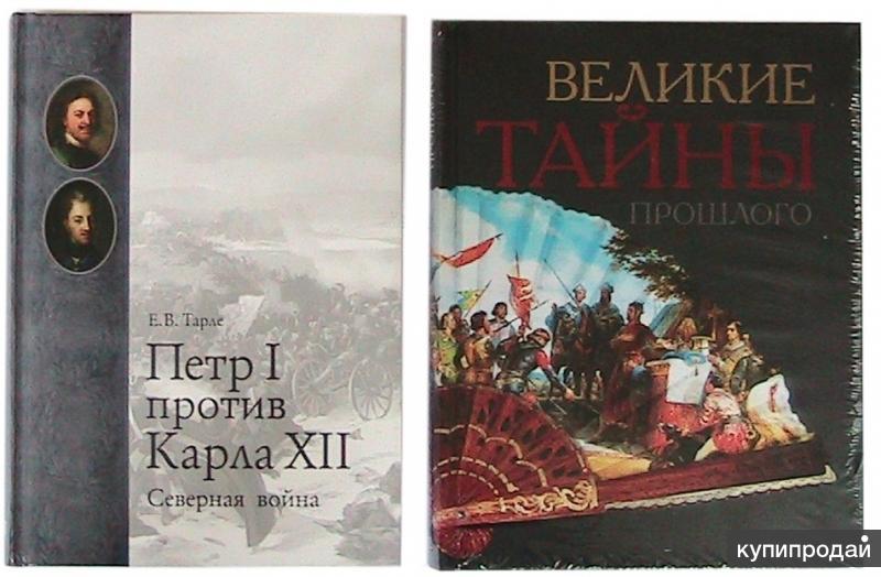 Великие тайны прошлого и другие исторические книги