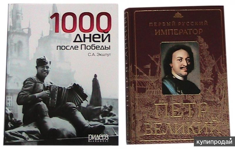 русский император Петр 1 и 1000 дней после Победы