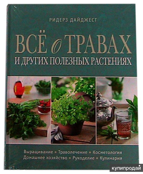 книга о травах и других полезных растениях