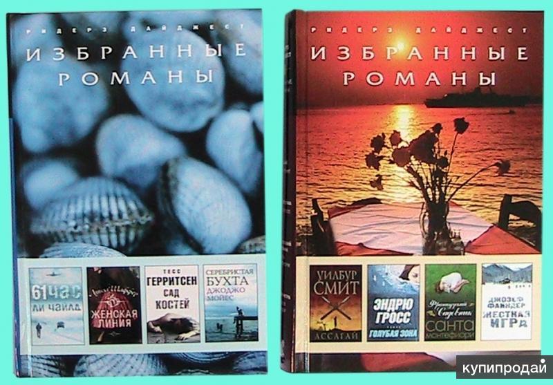 роман Сад костей и другие романы из Америки