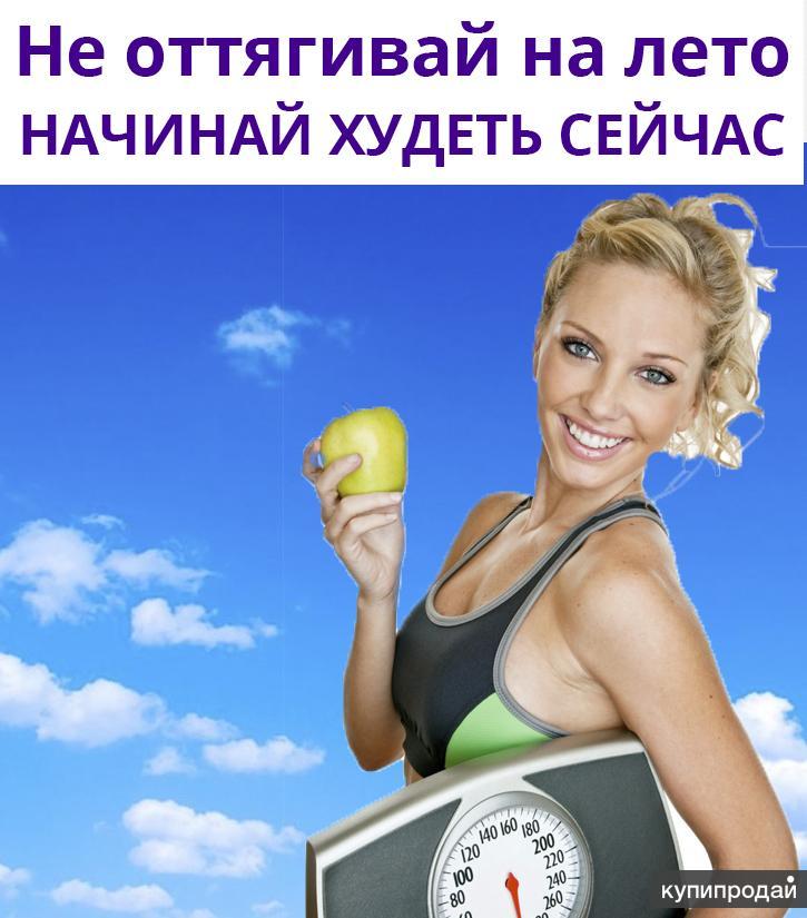 Курс Интенсивного Похудения. План питания и тренировок для похудения за месяц