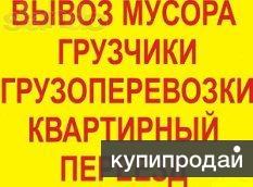 Грузоперевозки Переезды Грузчики Вывоз Мусора Ангарск