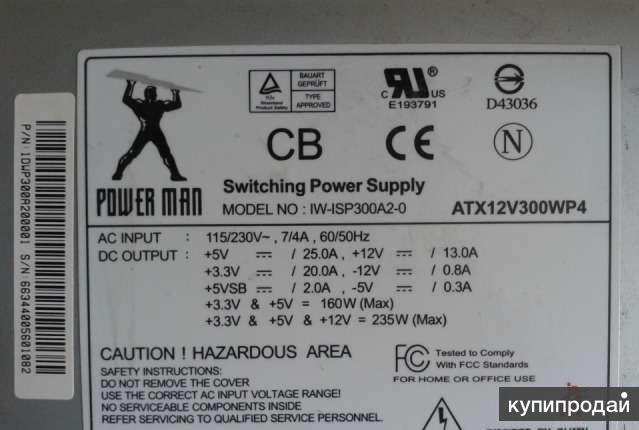 Блоки питания ATX  Power Man 300W новые