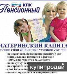 Помогаем законно реализовать материнский капитал до 3 лет.