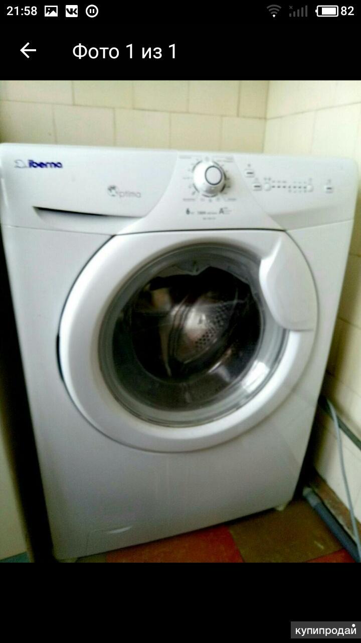 Срочно продаю стиральную машинку