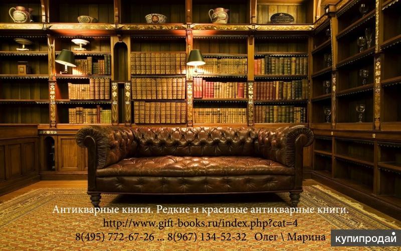 Антикварные книги. Редкие и красивые антикварные книги. Лучшие экземпляры.