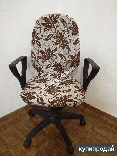 Чехол на стул (компьютерное кресло), без юбки