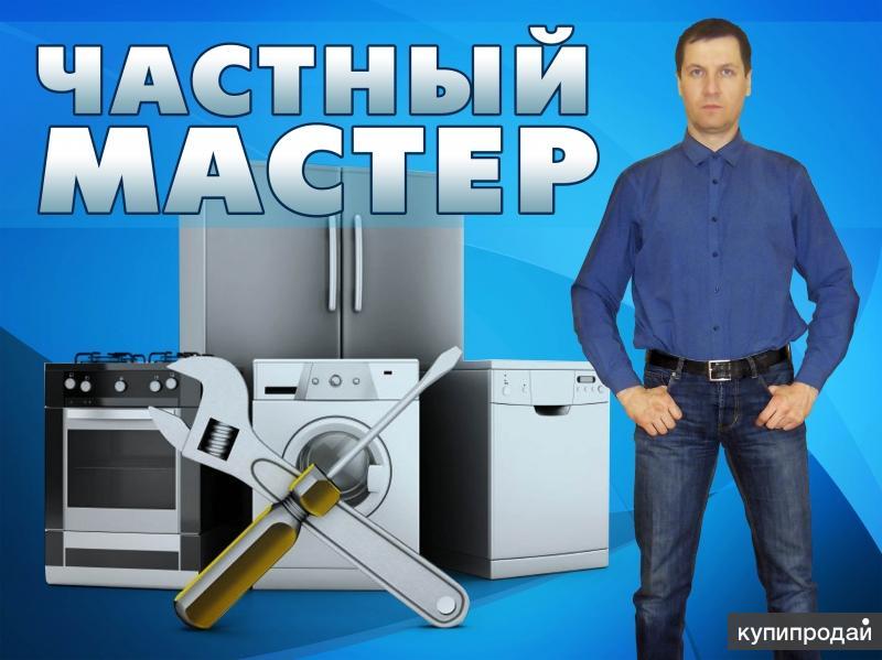 Ремонт холодильников на дому частный мастер москва