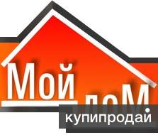 Агенство недвижимрсти мой дом в малоярославце