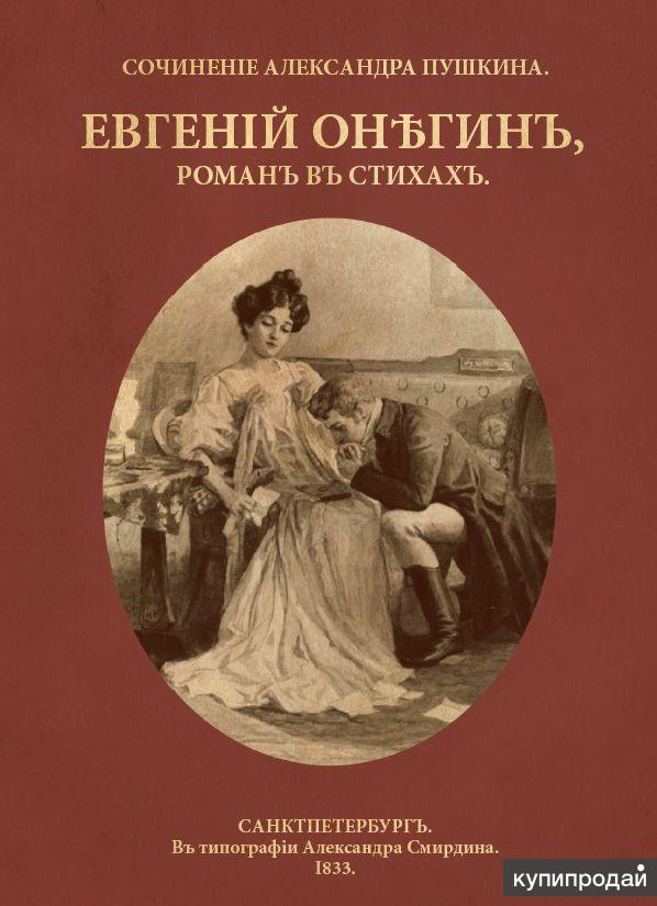 """Роман """"Евгенiй Онѣгинъ"""" в старой орфографии"""