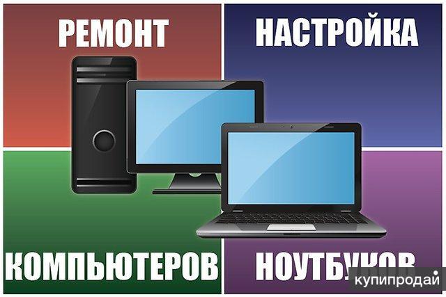 Ремонт компьютеров, ноутбуков. Частный мастер