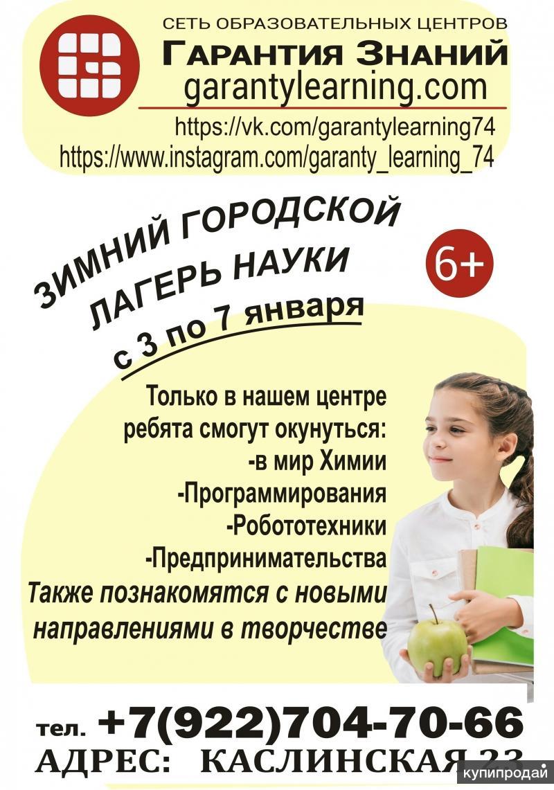 Детский городской лагерь науки