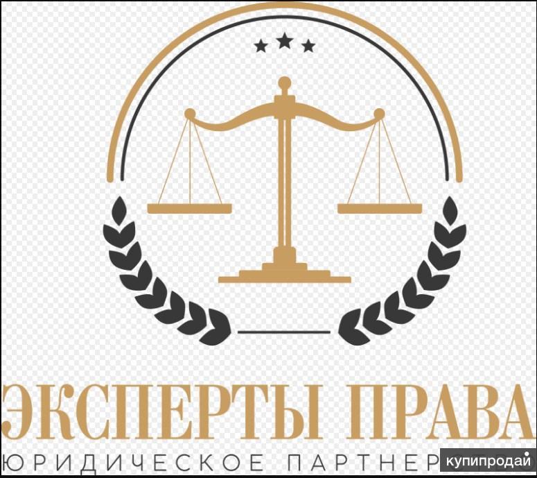 Юридическое партнерство Эксперты Права