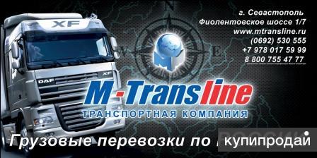 «M-Transline» грузоперевозоки как на территории России так и за рубежом.