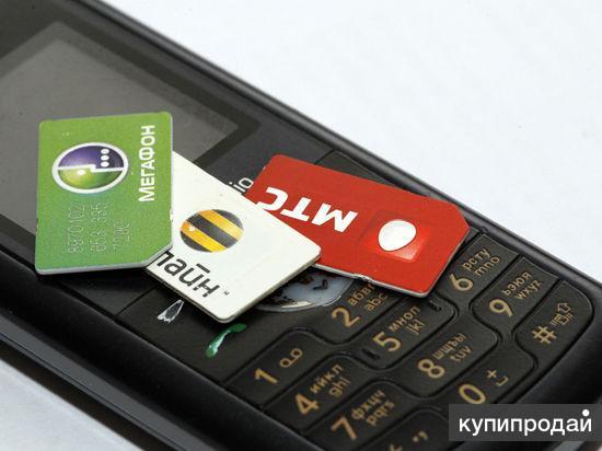 Продаются комплекты сим-карт с золотыми номерами по корпоративным тарифам