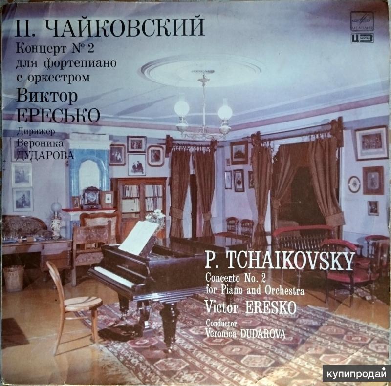 П. Чайковский Концерт N 2 для ф-но с оркестром LP