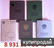Продажа трудовых книжек старых и новых серий тел 89312548148 СПб