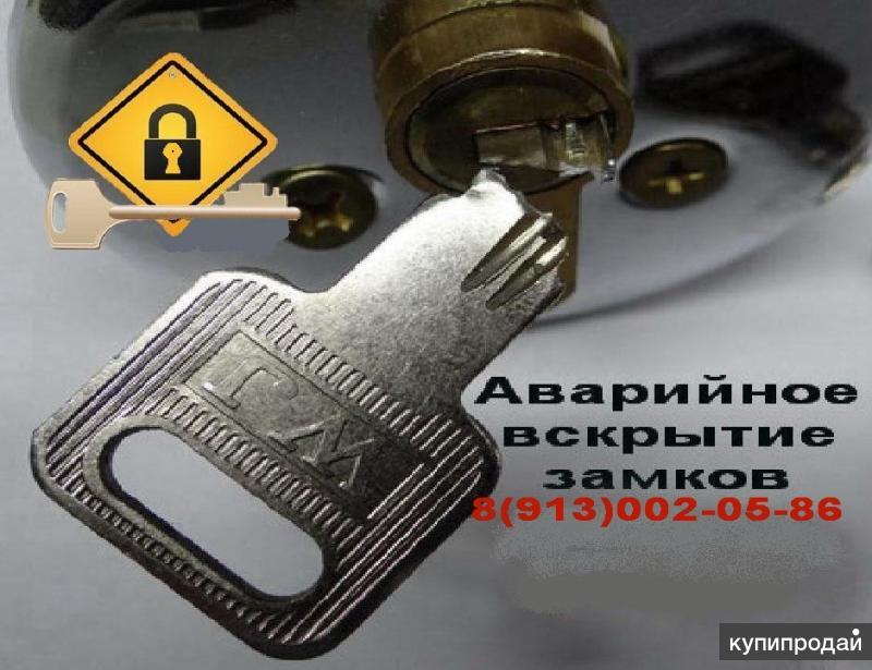 Новосибирск открытие замков