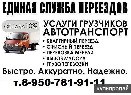 Грузоперевозки ☎ 48-49-97 Грузотакси Недорого Омск