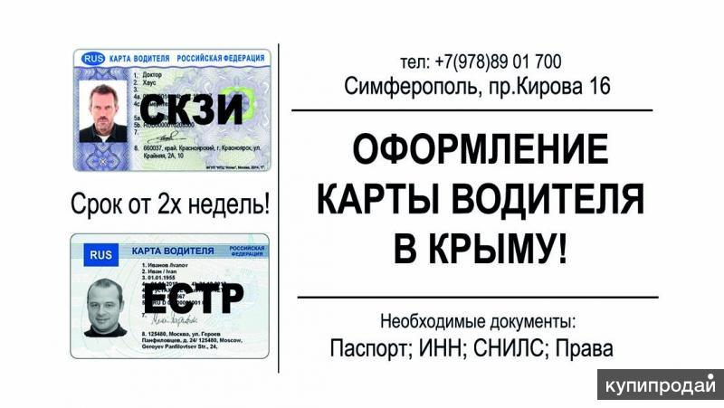 Карта водителя в Крыму