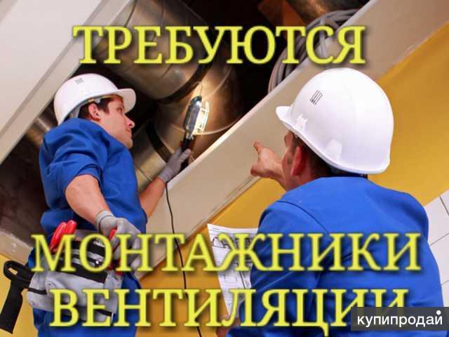 Монтажник систем вентиляции