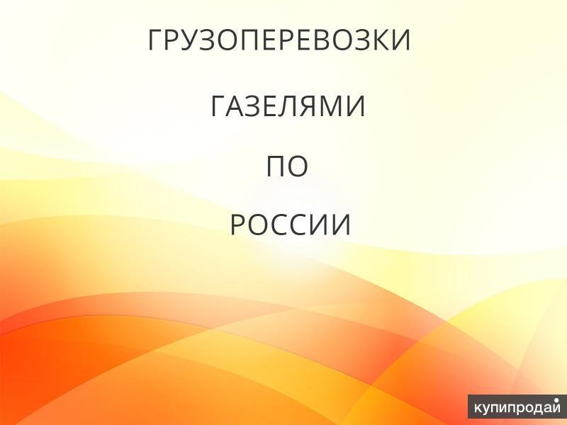 Грузоперевозки газелями из Белгородской области в Краснодарский Край
