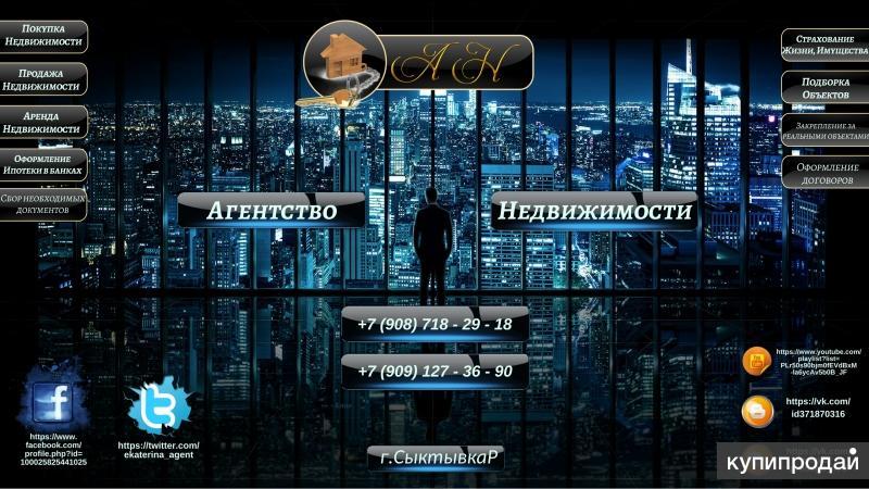 Покупка, продажа, недвижимости в Сыктывкаре