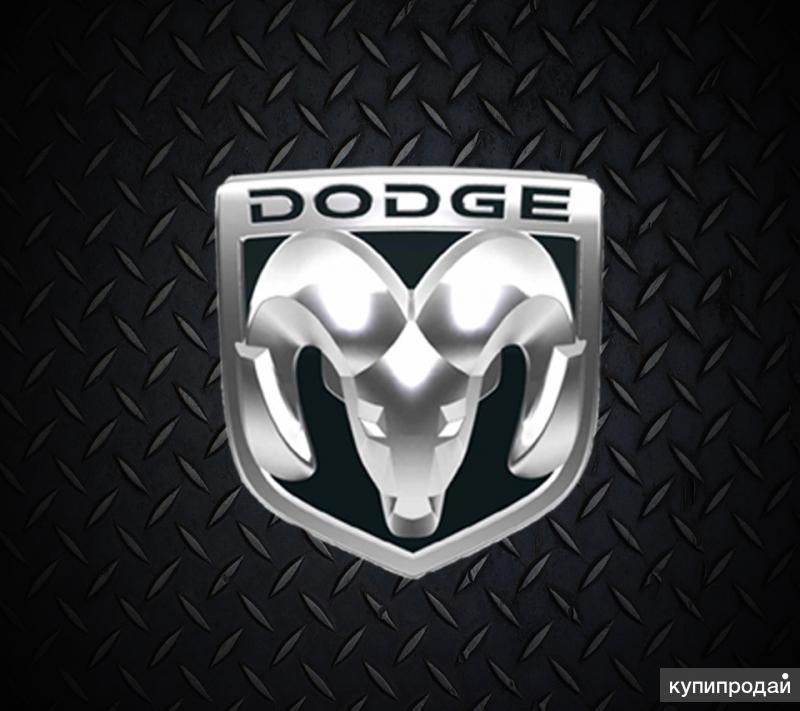 Ремонт электронных блоков управления Dodge (Додж)
