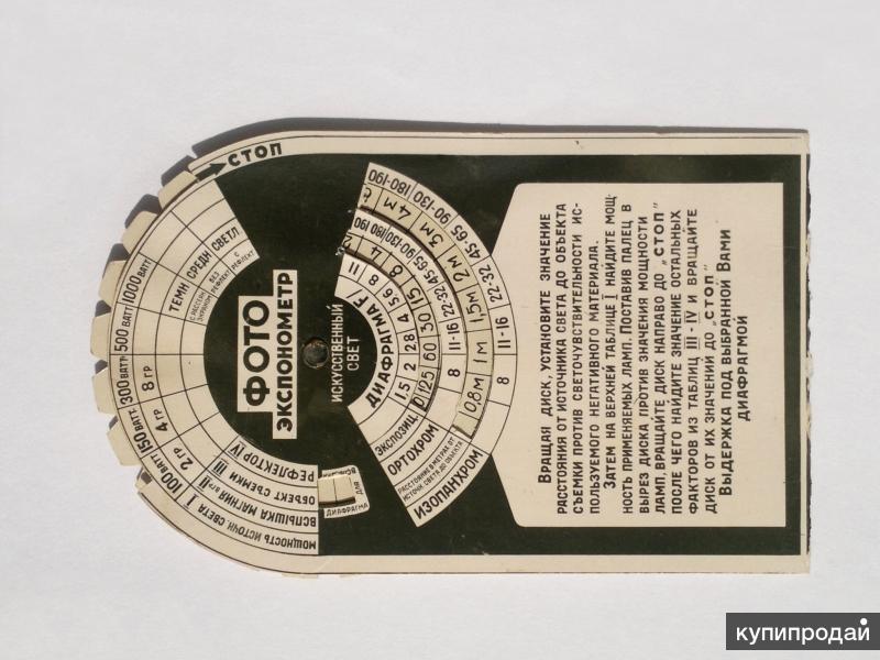 экспонометр бумажный из СССР