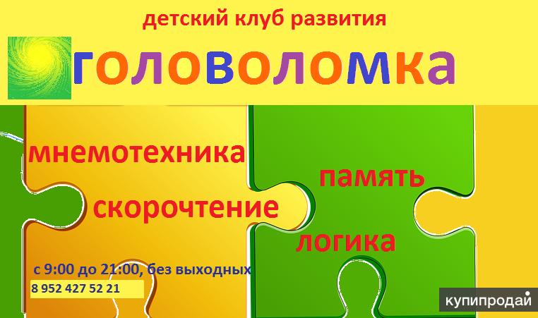 """Детский клуб развития """"Головоломка"""""""