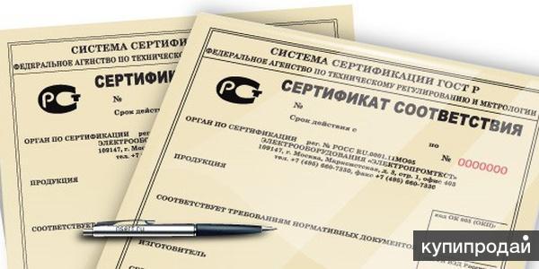 Сертификация и декларирование(Новогодние скидки)