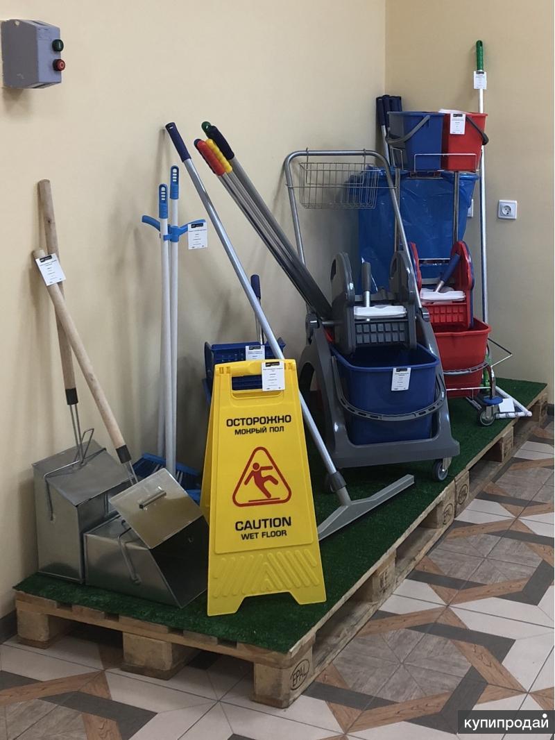 Профессиональная химия/инвентарь для уборки