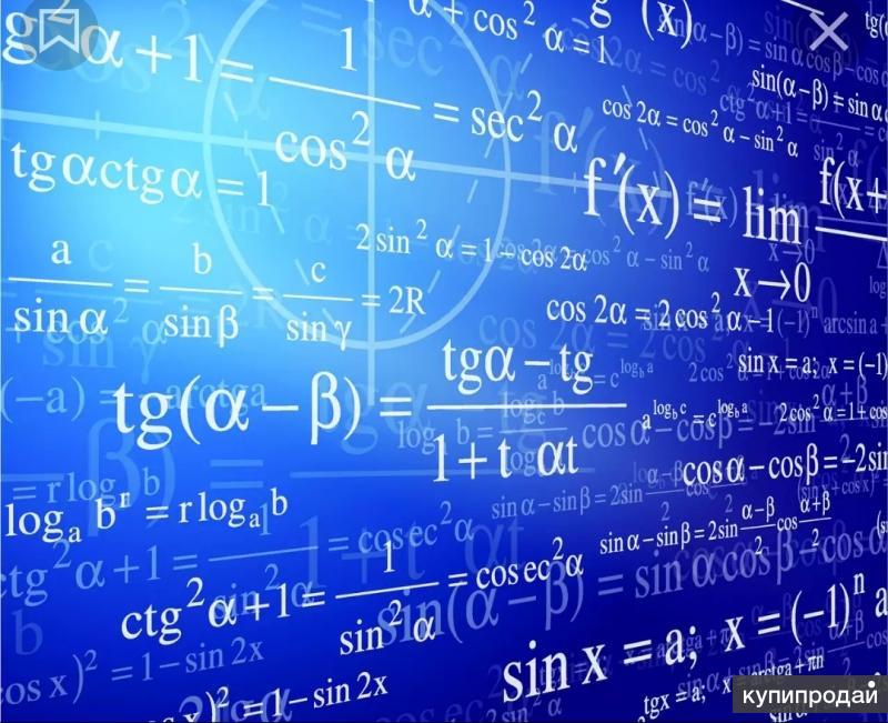 Высшая математика.