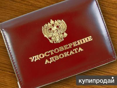 Автоадвокаты по уголовным гражданским и административным делам.