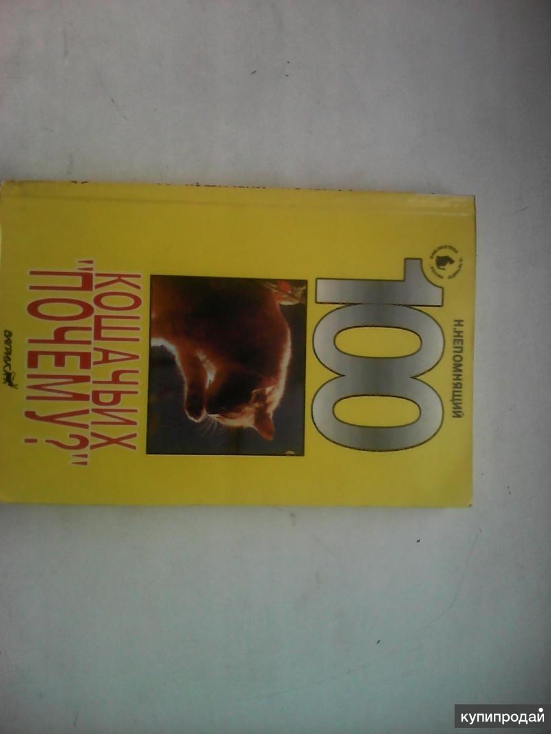 """100 кошачьих """"почему?"""" Н. Непомнящий. 1993"""