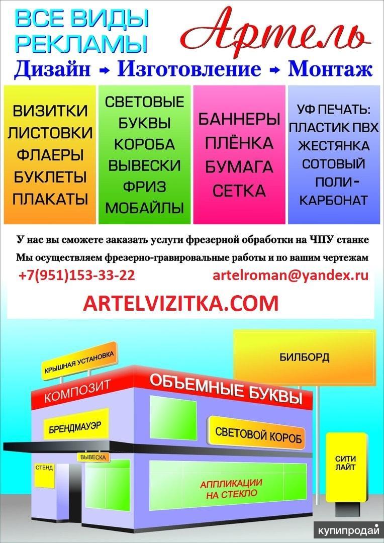 Рекламное агентство АРТЕЛЬ